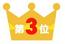 3位sum.png