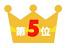 5位sum.png